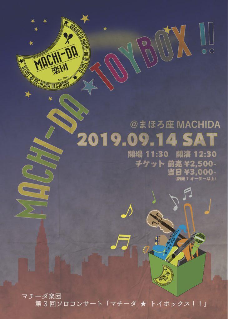 マチーダ ☆ トイボックス(1)
